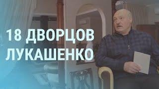 Кто заплатил за дворцы Лукашенко   УТРО   09.03.21