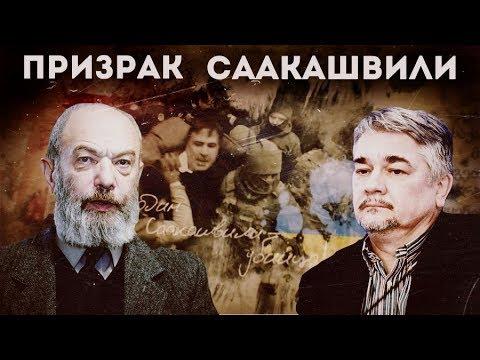Призрак Саакашвили. Линия защиты