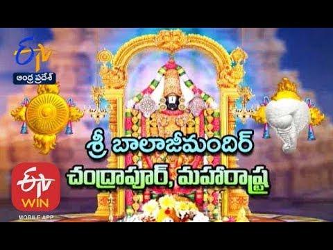 Sri Balaji Temple | Chandrapur | Maharastra | Teerthayatra | 24th May 2020| ETV AP