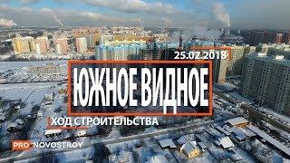 видео ЖК Южное Видное