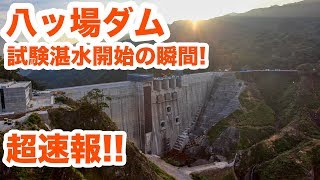 【SiphonTV034】緊急アップ!八ッ場ダム試験湛水開始の瞬間!! The moment the dam begins to store water!