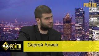 Сергий Алиев: если завтра – война?