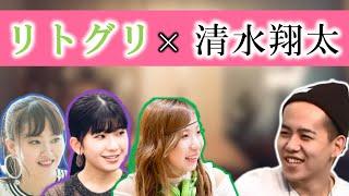 清水翔太 × Little Glee Monste( 芹奈 MAYU manaka) のトーク部分です。 清水翔太さんとリトグリの共演はR&Bファンとして期待大です!