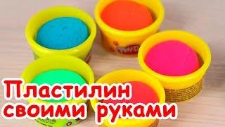 Как сделать #пластилин #Play-Doh в домашних условиях. #Седа ТВ