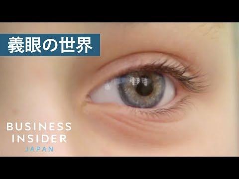 義眼の製造を支える驚愕の職人技