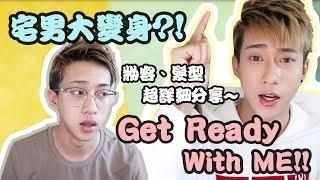 【Get Ready With Me】我的妝容、髮型!! 從頭到尾詳細分享~(請準備好零食觀看!!)