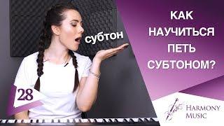 Урок вокала 28. Как научиться петь субтоном?