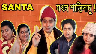 When Santa is a Bengali! | Bengalis in Christmas | Bengali Funny Video | Make  Life Beautiful