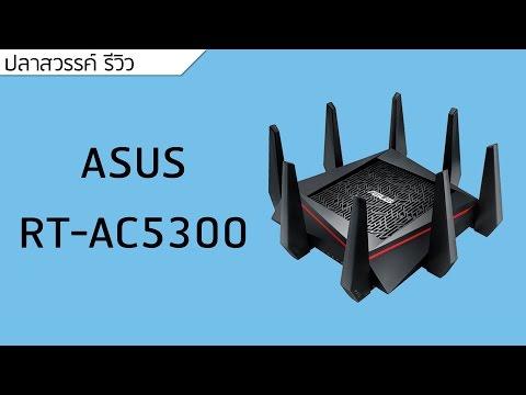 ปลาหวันทีวี #119 - Review ASUS RT-AC5300