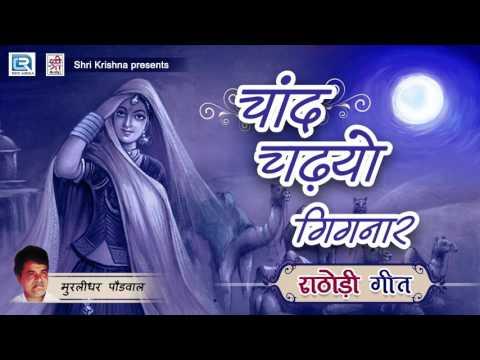 RATHODI Song - चाँद चडीयो गिगनार | MURLIDHAR Paudwal Rathodi Geet | OLD Rajasthani Folk Song