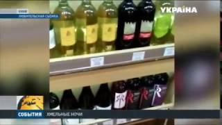 В Киеве продавцы обошли запрет на продажу алкоголя ночью(, 2016-11-22T18:12:22.000Z)