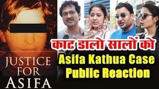 Asifa Kathua Case पर भड़की Public | ...