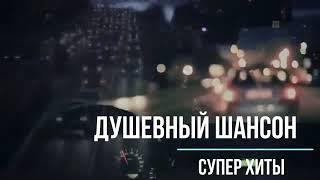 Золотой Шансон | ЛУЧШИЕ ПЕСНИ ШАНСОНА | 2019 | СЛУШАТЬ ОНЛАЙН СБОРНИК ПЕСЕН !