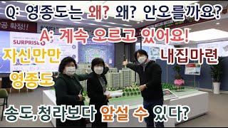 수도권 미분양 아파트 인천 영종국제도시 동원로얄듀크 미…