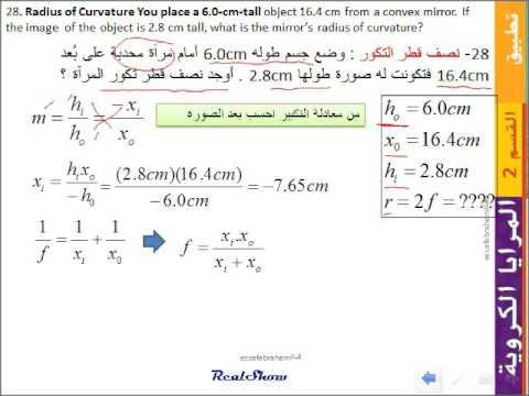 فيزياءmcgraw Hill مسائل المرايا الكروية 28 22 Youtube