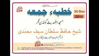 Hafiz Sultan Saif Khutbay e Juma Golden Nagar 30 12 2016