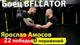 Ярослав Амосов Боец БЕЗ ПОРАЖЕНИЯ