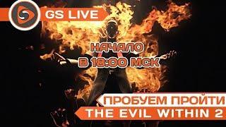 The Evil Within 2. Стрим-прохождение GS LIVE Weekend (часть 5)