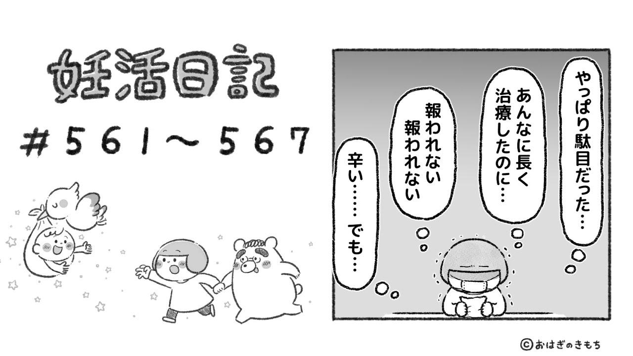おはぎのきもち/不妊治療漫画 妊活日記#561~567【4度目移植の判定日1 編】