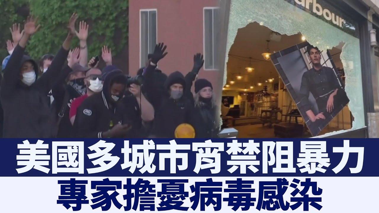 美國多城市宵禁阻暴力 專家擔憂病毒感染|新唐人亞太電視|20200604 - YouTube