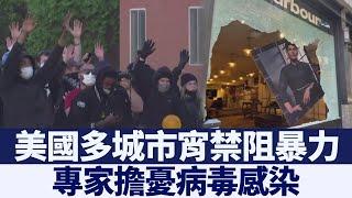 美國多城市宵禁阻暴力 專家擔憂病毒感染|新唐人亞太電視|20200604