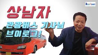 [버스타운 예약 1544-2742] 전세버스 기사님  …