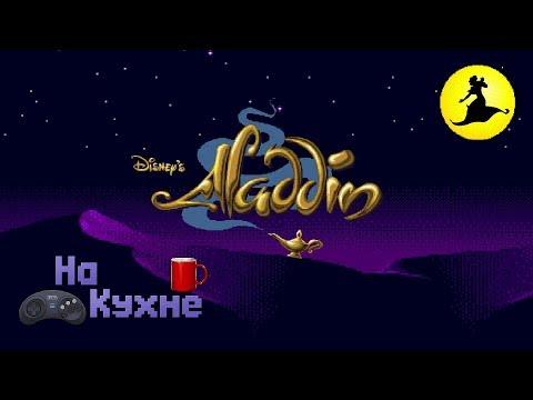 На кухне: Aladdin