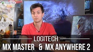Logitech MX Master и MX Anywhere 2: обзор мышей