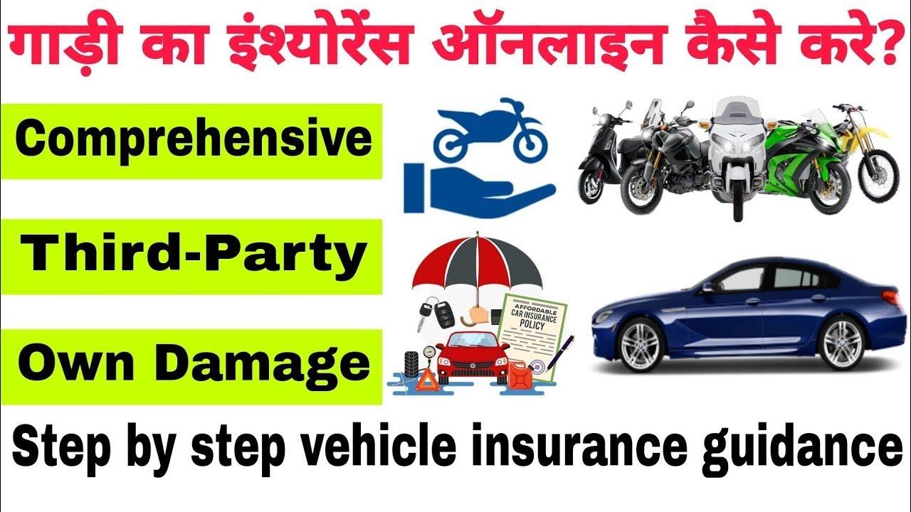 How To Get Best Insurance Policy Of Car And Bike Online | अपनी गाड़ी का इंश्योरेंस ऑनलाइन कैसे करे?