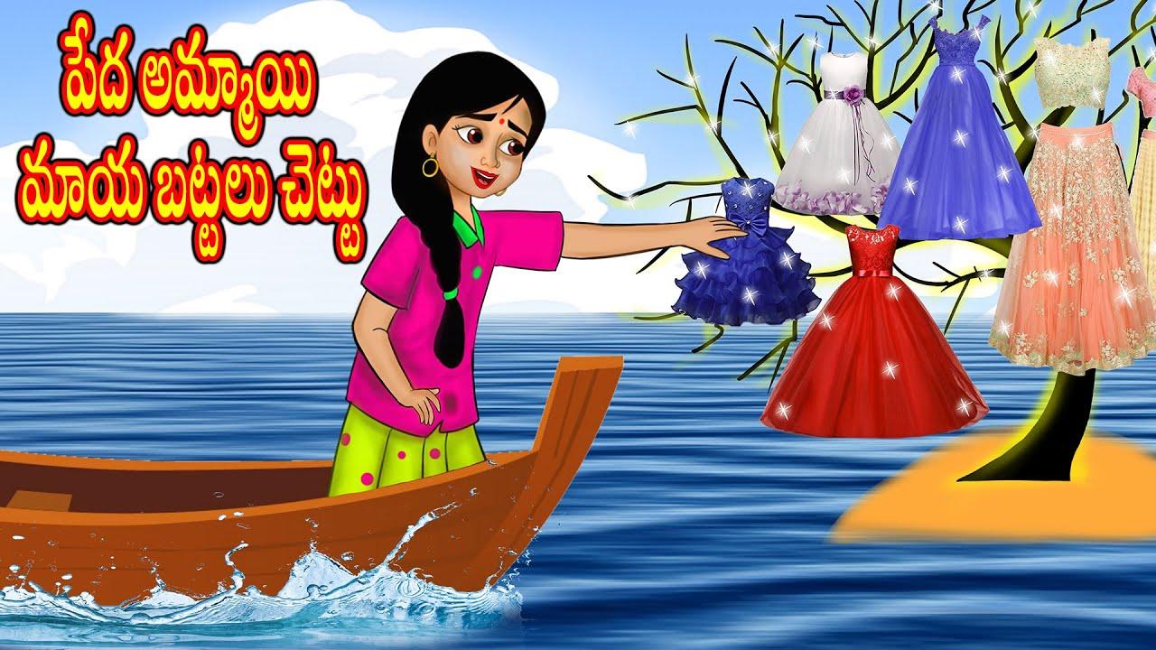 పేద అమ్మాయి మాయ బట్టలు చెట్టు Telugu Stories | Telugu Kathalu |Stories in Telugu |Chandamama Kathalu