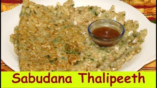 sabudana thalipeeth in kannada|sabudana rotti recipe in kannada|sabbakki roti recipe in kannada
