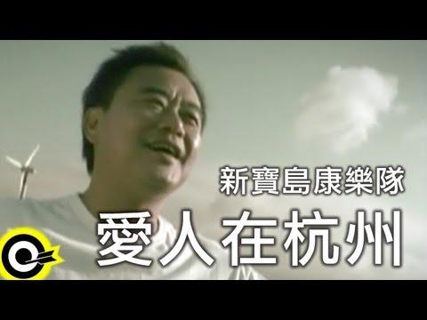 新寶島康樂隊 New Formosa Band【愛人在杭州】Official Music Video