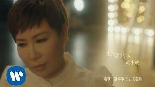 黃小琥 Tiger Huang - 心愛的人 Lover (華納official 高畫質HD官方完整版MV)