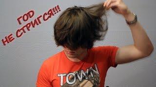 Что будет, если ГОД НЕ ПОДСТРИГАТЬСЯ? Что будет, если долго не стричь волосы? Опасный Типок!