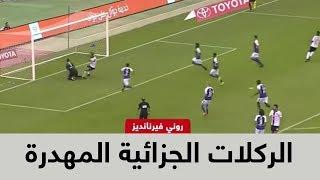 جميع الركلات الجزائية المهدرة في الدوري السعودي 2017 - 2018