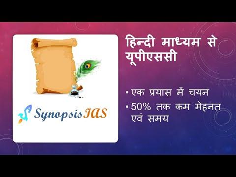 1 1h UPSC IAS in one Attempt (Hindi Medium)