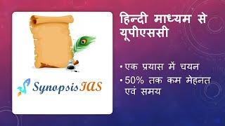 1.1h UPSC IAS in one Attempt (Hindi Medium)