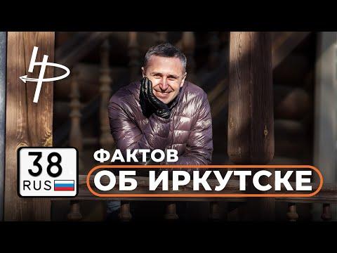 знакомства иркутск 38 интим