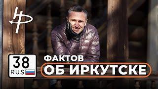 38 фактов об Иркутске