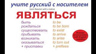 154   Изучаем русские глаголы: