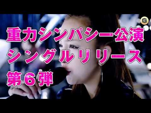 12曲 AKB48 CM チームサプライズ 重力シンパシー公演 1弾~12弾