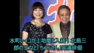 歌手・北島三郎(79)の三女で、女優の水町レイコ(41)が、NHK...