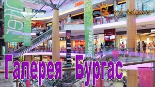 Шопинг в Болгарии торговы центр Галерея Бургас   shopping in Bulgaria Galleria Burgas