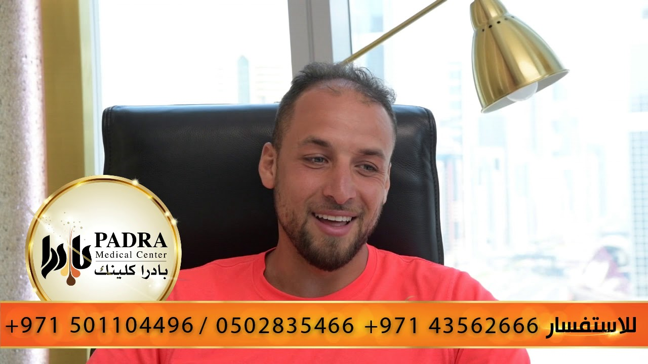 Padra Clinic - Hair Transplant Center Dubai
