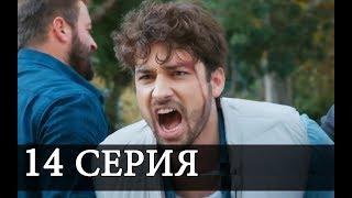 НЕ ОТПУСКАЙ МОЮ РУКУ 14 Серия АНОНС сериала СУБТИТРЫ и ОЗВУЧКА