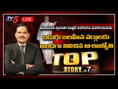 Top Story LIVE Debate With Sambasiva Rao | Sr NTR Birthday Special | TDP Mahanadu | TV5 News teluguvoice