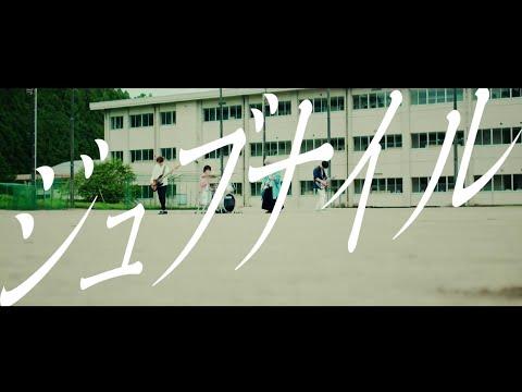 ドラマチックアラスカ「ジュブナイル」MV
