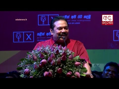 Founders would be disappointed with the current state of the SLFP - Mahinda