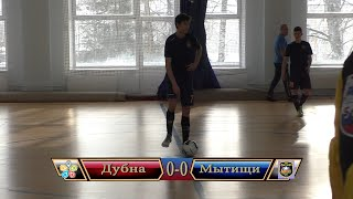 Обзор матча Дубна Мытищи 1 2 финала Первенство МО по мини футболу 2003 04г р 31 01 2021