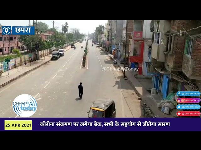 कोरोना संक्रमण पर ब्रेक लगाने के लिए रविवार को बंद रहे छपरा के बाजार | Chhapra Today